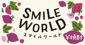 SMILE WORLD芋焼酎